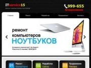Ремонт компьютеров и ноутбуков во Владикавказе