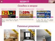 Натяжные потолки двухуровневые для залы. Цены указаны на сайте. (Россия, Нижегородская область, Нижний Новгород)