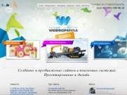 Создание сайтов в Ставропольском крае. Продвижение сайтов по всей России