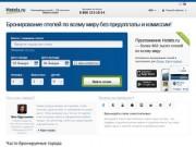Hotels.ru - это российский сервис выбора и сравнения отелей по всему миру (Россия, Ленинградская область, Санкт-Петербург)