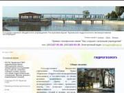 Крымская ГГМЭ: гидромелиоративное обследование земель, лабораторные исследования вод и грунтов