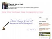 Страничка поэзии. Олег Раковский. (Россия, Ленинградская область, Санкт-Петербург)