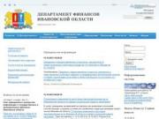 Департамент финансов Ивановской области (портал государственной организации)