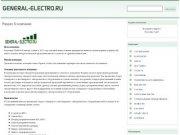 ГЕНЕРАЛ-электро: производство электрощитового оборудования вру
