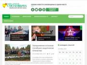Наша добрая Смоленщина - общеобластной новостной портал