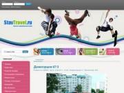 StavTravel.Ru - новости, достопримечательности, фотографии, видео, 3D-панорамы Ставрополя и Ставропольского края