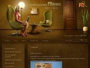 Написание рекламных текстов Создание контента сайта Создание логотипа фирменного стиля