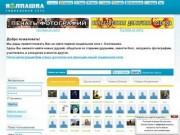 Социальная сеть «Колпашка»  г. Колпашево