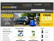 Instar Group - оборудование для автомоек в Перми: Автохимия, Автокосметика, SONAX