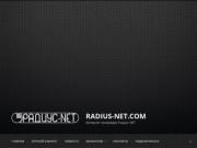 Интернет-провайдер Радиус-NET. ООО