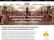 """Дом торжеств """"Ноев Ковчег""""   Банкетный зал в Кимовске"""