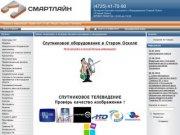 СМАРТЛАЙН Спутниковое оборудование ТВЧ - Старый Оскол (4725) 40-92-70, 48-20-70