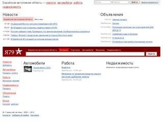 Я79 : культурно-деловой сайт Биробиджана и Еврейской АО