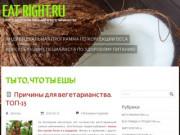 Блог о здоровом питании и вегетарианстве (Россия, Нижегородская область, Нижний Новгород)