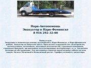 Эвакуатор в Наро-Фоминске