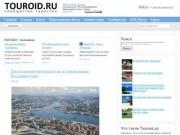 Туроид.ру - отчеты о путешествиях, отзывы об отелях, новости туризма