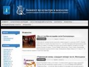 Комитет по культуре и искусству Администрации Раменского муниципального района