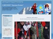 ДЮСШ по горным лыжам пос. Красная Поляна (Сайт, посвященный горнолыжной школе «Красная поляна»)