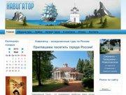 Туристическая компания «Навигатор» - г.Одинцово, турагентство
