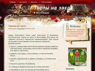 Торты на заказ в Волгограде
