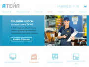 Автоматизация торговли в Кирове   АТЕЙЛ
