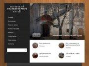 Веневский Краеведческий Музей официальный сайт