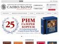 Издательство СЛОВО/SLOVO