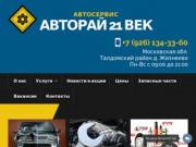 Кузовной и слесарный ремонт автомобиля в городе Талдом - Автосервис Авторай 21 ВЕК