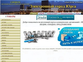 Электронный город ЮргаЭлектронный город Юрга
