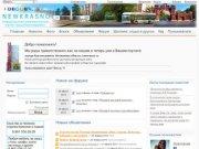 Информационно-развлекательный портал Красноармейска