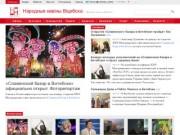 News.vitebsk.cc