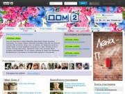 Дом 2 (официальный сайт) - ТНТ