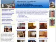 Недвижимость Сочи и Адлера (квартиры в Сочи, аренда квартир)