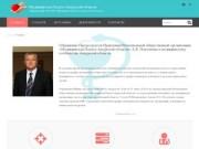 Медицинская Палата Амурской области | Официальный сайт РОО «Медицинская Палата Амурской области»