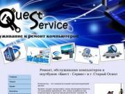 «Квест - Сервис» - Ремонт, обслуживание компьютеров и ноутбуков  в г. Старый Оскол (тел. 8-952-425-33-17)