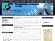 Актилен  - Производство и реализация труб ПНД