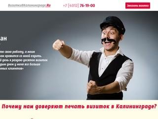 Визитки в Калининграде: печать визиток недорого и срочно. Цены на визитки