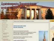 Сайт Администрации Новоаннинского муниципального района