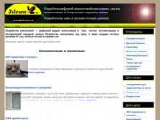Разработка радио электроники в Туле для дома, бизнеса и досуга (Россия, Тульская область, Тула)