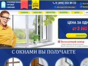 Производственно-торговая компания «Окно»  Установка пластиковых окон. Установка пластиковых дверей. Остекление балконов. (Россия, Московская область, Москва)