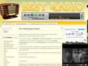 Best-radio.com.ua - каталог лучшего интернет радио онлайн (жанры: pop, dance, электронная, ретро, рок, шансон, классика и другие)