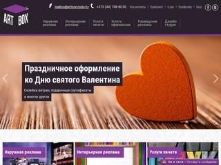 Наружная реклама в Минске, цены   ArtBoxStudio.by