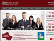 Оценка арендной ставки. Звоните по тел. 8-495-517-66-25 (Россия, Нижегородская область, Нижний Новгород)
