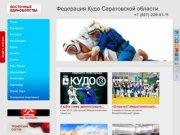 Официальный сайт Федерации Кудо Саратовской области