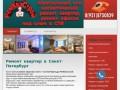 Понадобился качественный ремонт квартиры в СПб? Закажите наши услуги | ремонт офисов под ключ в СПб
