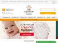 Superbodik - Детская одежда для новорожденных (Украина, Киевская область, Киев)
