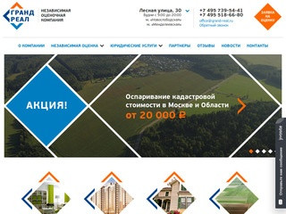 оценочные услуги (Россия, Московская область, Москва)