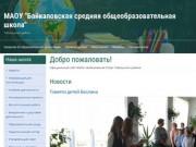 """Наша школа - МАОУ """"Байкаловская СОШ"""", Тобольский район"""
