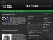 Авто клуб - информация