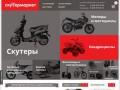 Магазин скутеров и мопедов Scootermarket. Продажа скутеров, мотороллеров